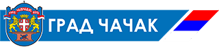 Град Чачак Logo